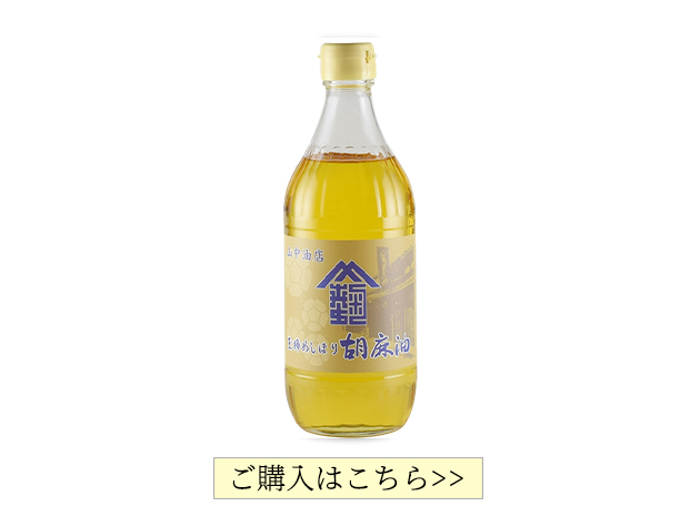 Ball-Pressed Sesame Oil