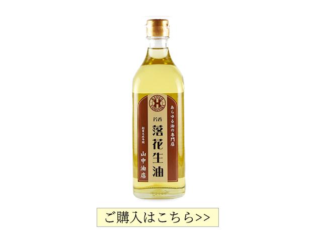 Flavorsome Peanut Oil