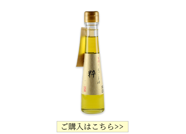 Domestic Perilla Oil