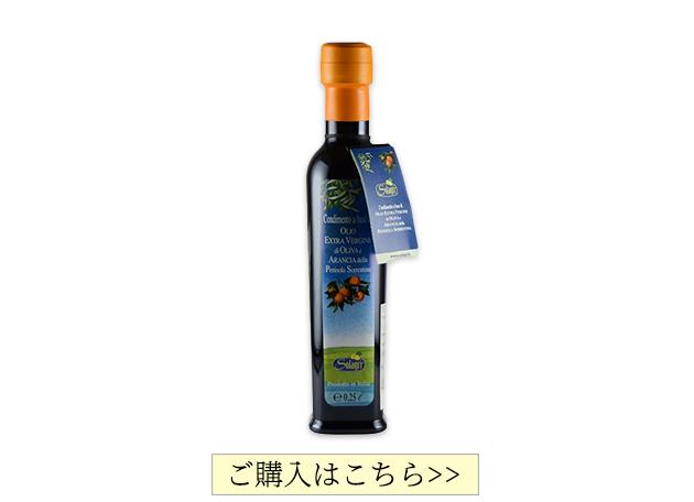 Orange Olive Oil