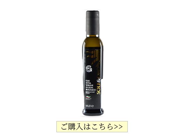 Sole & Oro ソーレ エ オーロ