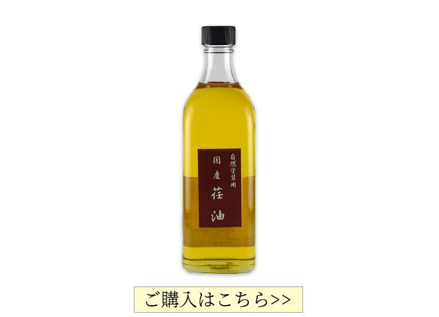 日本产紫苏籽天然涂料油