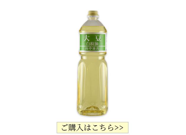 Refined Soy Oil