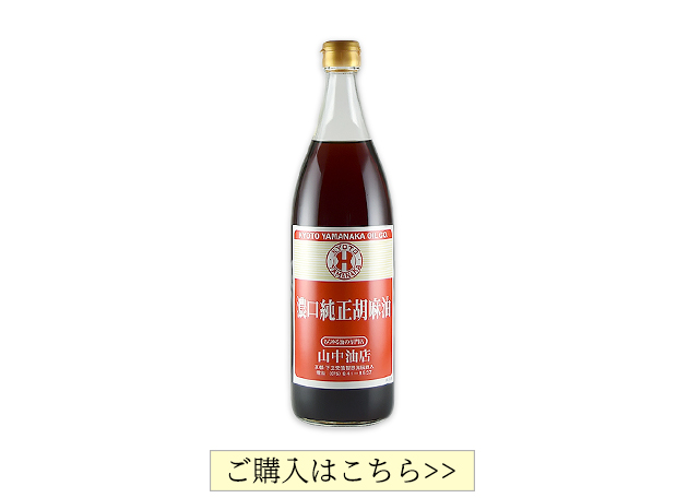 Toasted Pure Sesame Oil