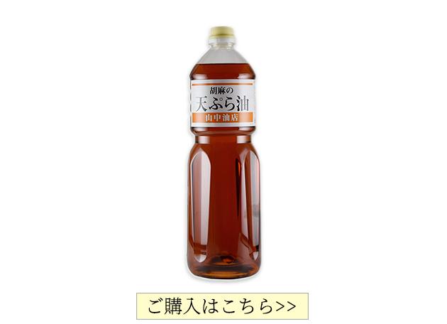 Sesame Tempura Oil