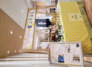 3月19日(金)から21日(日)まで、京都 洛北阪急スクエアに出店いたします!