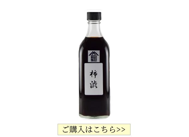 柿油(柿漆)