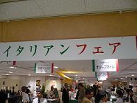 京都伊勢丹イタリアンフェアにご来場ありがとうございました