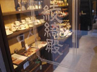 ショップ&カフェ綾綺殿で山中油店の商品がお買い求めいただけます。